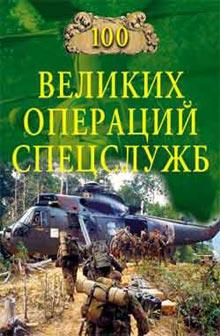 Дамаскин Игорь - 100 великих операций спецслужб
