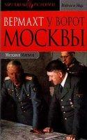 Вермахт у ворот Москвы: 1941-1942 | Мягков М.Ю