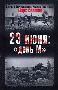 Солонин Марк - 23 июня: «День М»