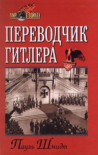 Шмидт Пауль - Переводчик Гитлера