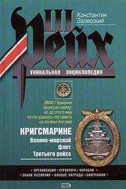 Залесский Константин - Кригсмарине. Военно-морской флот Третьего рейха