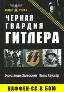 Черная гвардия Гитлера. Ваффен-СС в бою | Константин Залесский, Пауль Хауссер