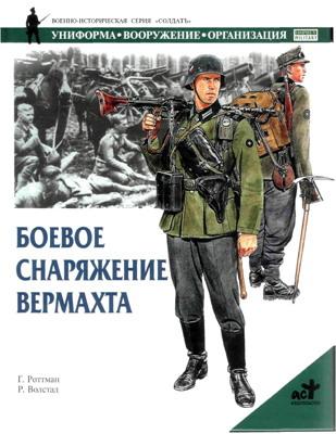 Боевое снаряжение вермахта 1939-1945 | Роттман.Г