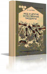 Мед и другие естественные продукты | Д.С.Джарвис