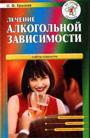 Лечение алкогольной зависимости. Советы психиатра | О.Ф.Ерышев