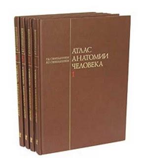 Атлас анатомии человека в 4-х томах. Том 1 | Синельников Р.Д., Синельников Я.Р