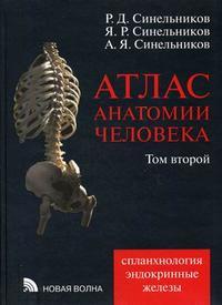 Атлас анатомии человека.Том 2 | Синельников Р.Д., Синельников Я.Р