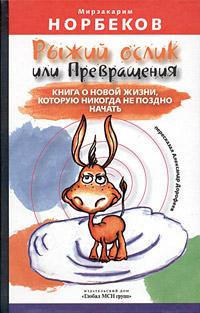Рыжий ослик, или Превращения: книга о новой жизни, которую никогда не поздно начать