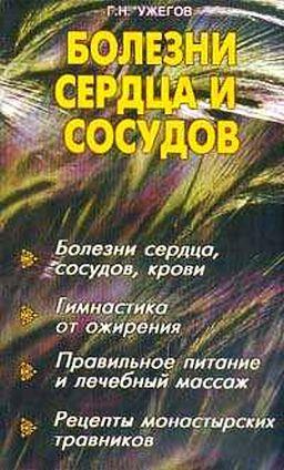 Болезни сердца и сосудов | Г.Н. Ужегов