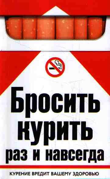 Бросить курить раз и навсегда | Берсеньева Е.Г