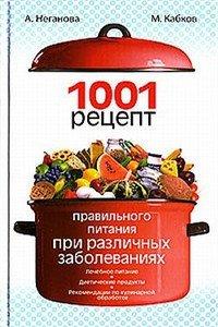 1001 рецепт правильного питания при различных заболеваниях | Кабков М.В., Неганова М.В