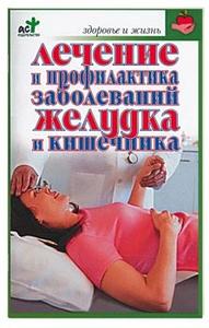 Лечение и профилактика желудка и кишечника | Борис Покровский