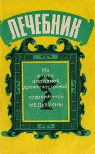 Лечебник: Из опыта народной,древневосточной и современной медицины