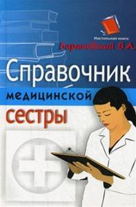 Справочник медицинской сестры | Барановский В.А