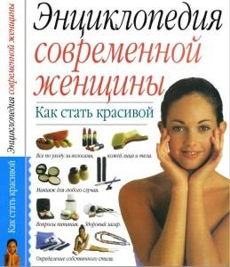 Энциклопедия современной женщины. Как стать красивой | Богданова Л., Вербицкая Ж