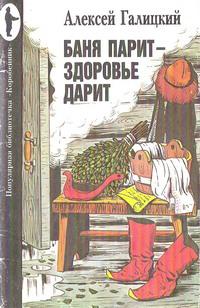 Баня парит - здоровье дарит | Алексей Галицкий