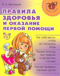 Правила здоровья и оказания первой помощи | Крутецкая В.А