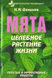 Мята: Целебное растение жизни: Простые и эффективные рецепты | Даников Н.И