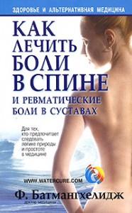 Ф. Батмангхелидж - Как лечить боли в спине и ревматические боли в суставах