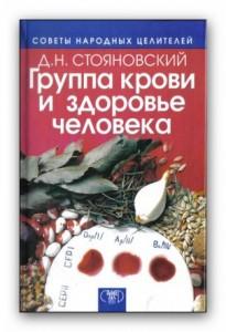 Группа крови и здоровье человека | Стояновский Д.Н