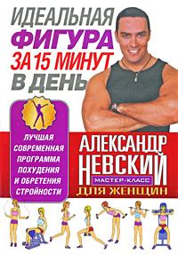 Идеальная фигура за 15 минут в день. Лучшая современная программа похудения | Александр Невский