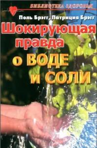 Поль Брэгг, Патриция Брэгг - Шокирующая правда о воде и соли