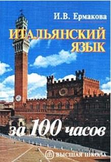 Итальянский язык за 100 часов | Ермакова И.В
