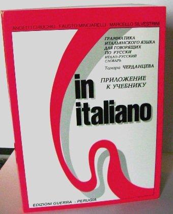 In Italiano - Грамматика итальянского языка для говорящих по-русски