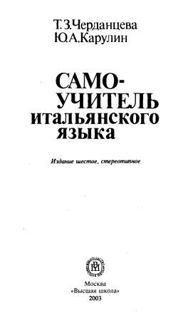 Самоучитель итальянского языка | Т.З. Черданцева, Ю.А. Карулин