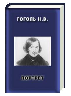 Портрет | Николай Гоголь