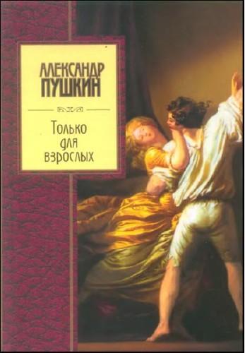Только для взрослых | Александр Пушкин