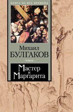 Мастер и Маргарита | Михаил Булгаков