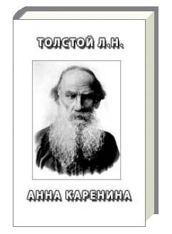 Анна Каренина | Лев Николаевич Толстой