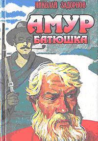 Амур-батюшка | Задорнов Николай Павлович