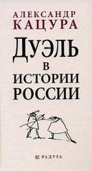 Дуэль в истории России | Александр Кацура
