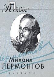 Проза Поэта | Лермонтов Михаил Юрьевич