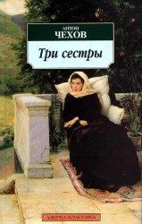 Три сестры | Чехов Антон Павлович