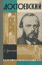 Достоевский | Юрий Селезнев