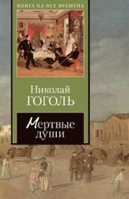 Мёртвые души | Н.В.Гоголь