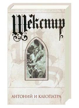 Антоний и Клеопатра | Вильям Шекспир