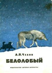 Белолобый | Чехов А.П