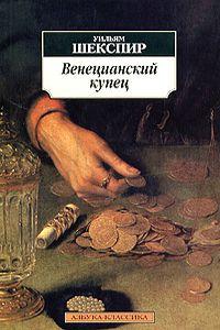 Венецианский купец | Шекспир Уильям