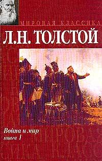 Война и Мир | Л.Н.Толстой