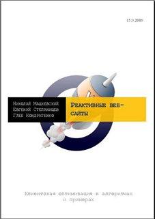 Реактивные веб-сайты/Н. Мациевский