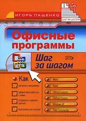 Офисные программы/Игорь Пащенко