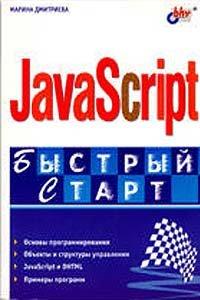 JavaScript Быстрый старт/М.Дмитриева