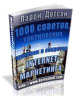 1000 советов, тактических приемов и секретов Internet-маркетинга