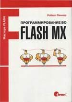 Программирование во Flash MX|Роберт Пеннер