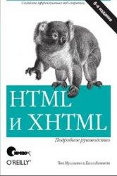 HTML&XHTML. Подробное руководство (6-ое издание)