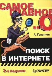 Самое главное о... Поиск в Интернете/А. Гультяев